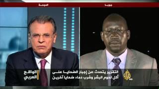 الواقع العربي-تقرير يوثق انتهاكات حقوق الإنسان بجنوب السودان