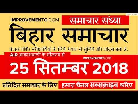बिहार समाचार (संध्या): 25 सितम्बर 2018 AIR (Bihar News + Bihar Samachar + Bihar Current Affairs)