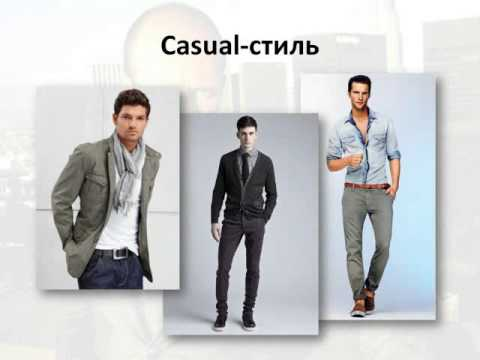 6ebd6f8588f1 Имидж для мужчин - Урок 6 - Стиль одежды - YouTube