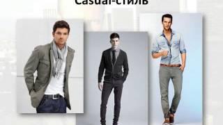Имидж для мужчин - Урок 6 - Стиль одежды