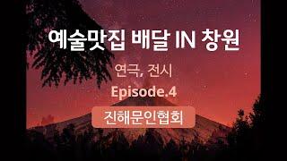 예술맛집 배달 IN Changwon -진해문인협회