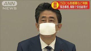 """25日にも首都圏、北海道""""緊急事態""""解除か (20/05/21)"""