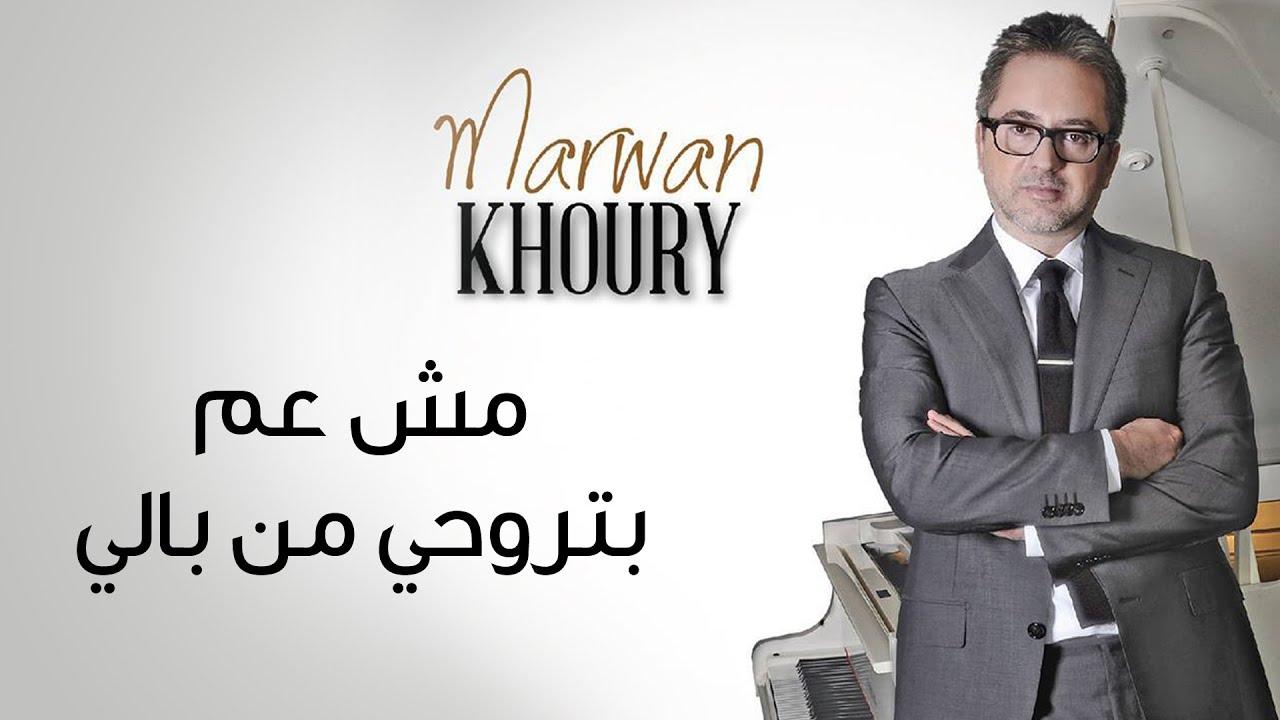 marwan-khoury-mich-aam-bitrouhi-min-bali-official-audio-mrwan-khwry-msh-m-trwhy-mn-baly-marwan-khour