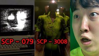 정말 신기한 SCP를 조사했습니다. 정말 무섭고 신기하네요..