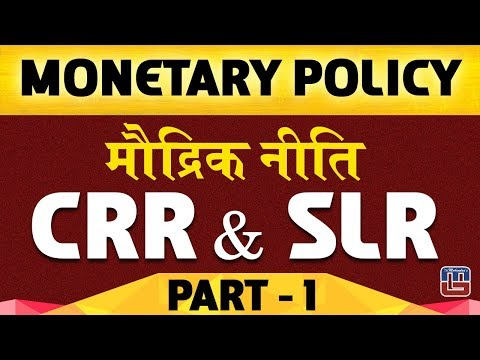 Monetary Policy | CRR & SLR | Part 1 | General Awareness | All Competitive Exams