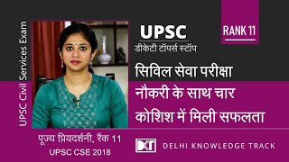 UPSC | Rank 11 CSE 2018 Pujya Priyadarshni shares her strategy and her learnings of four attempts