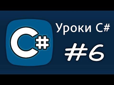 Уроки C# – If, Else If, Else, DEBUG – Урок 6