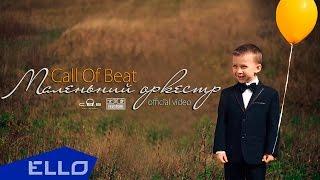 Call Of Beat - Маленький Оркестр / ELLO UP^ /