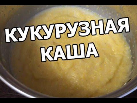 Как варить кукурузную кашу. Кукурузная каша на молоке от Ивана!