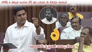 Nara Lokesh SUPERB Speech At AP Legislative Council | Anil Kumar Yadav | Political Qube