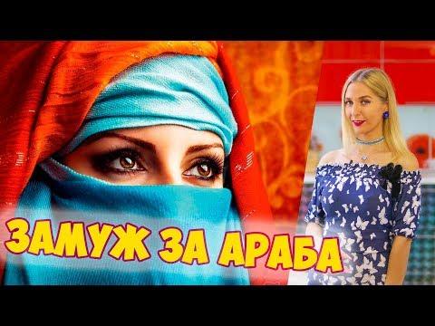 Почему арабы женятся на русских девушках | Хургада Египет | Отдых в Египте 2020