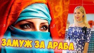 Почему арабы женятся на русских девушках   Хургада Египет   Отдых в Египте 2018
