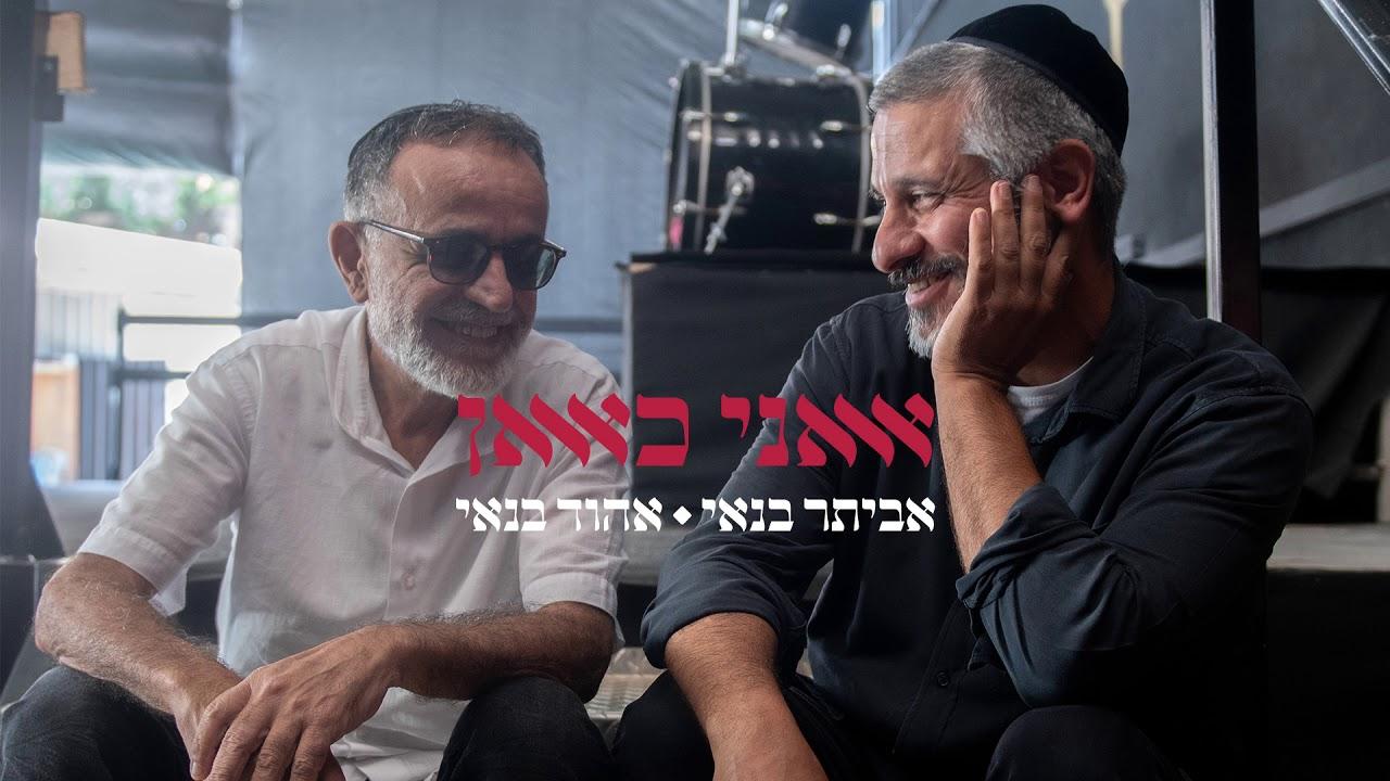 אביתר בנאי ואהוד בנאי - אני כאן // Eviatar Banai & Ehud Banai - Ani Kann
