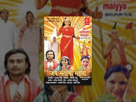 Jai Santoshi Maiya