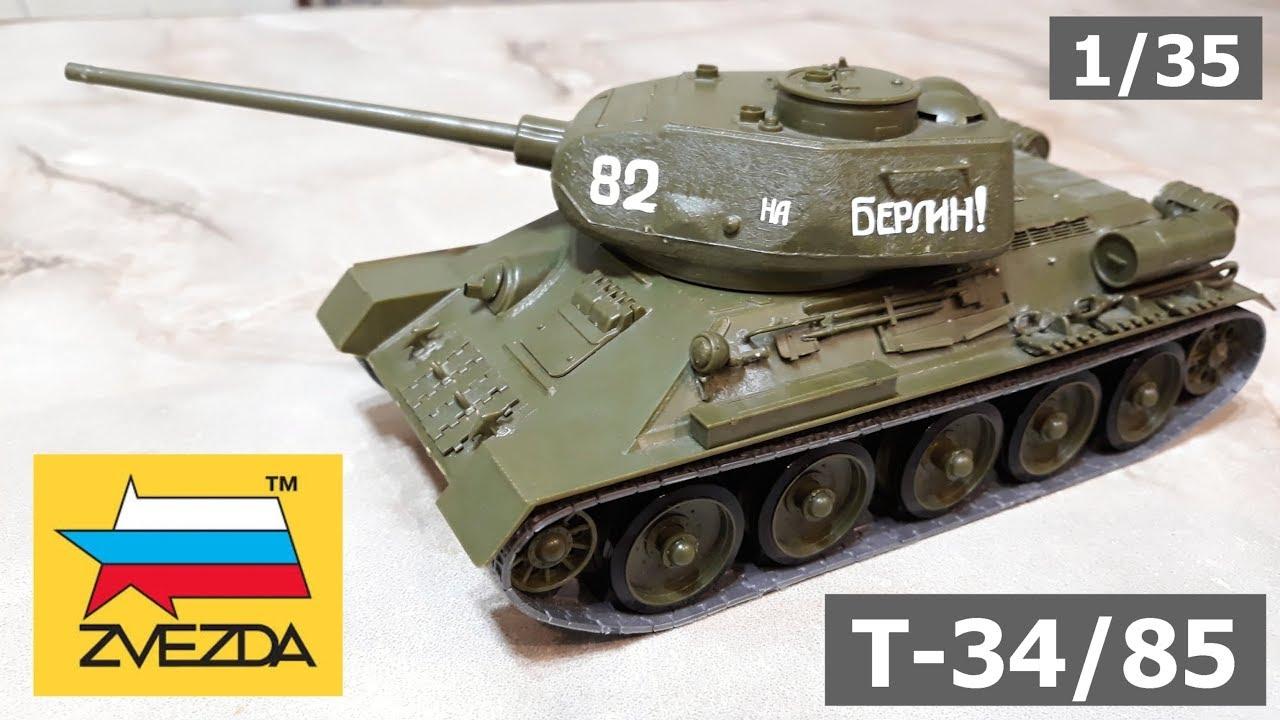Сборка модели танка ИС-2 1/35 ZVEZDA - YouTube