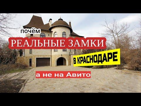Почем реальные замки в Краснодаре , а не на Авито