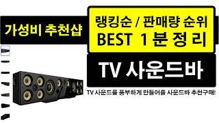 가성비 TV 사운드바  판매량 랭킹 순위 TOP 10