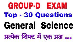 सामान्य विज्ञान के 30 महत्वपूर्ण प्रश्न रेलवे एग्जाम ग्रुप-डी के लिए || General Science Questions ||