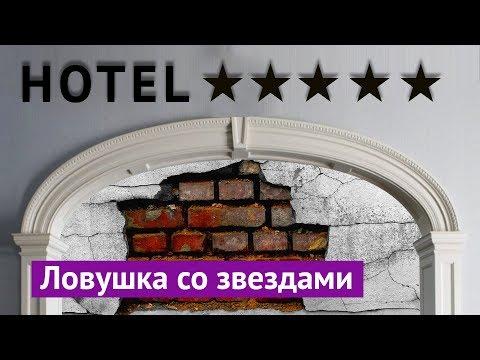 Главный туристический миф: рейтинг отелей