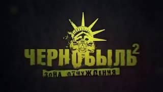 Чернобыль. Зона отчуждения 2. Второй официфльный трейлер.