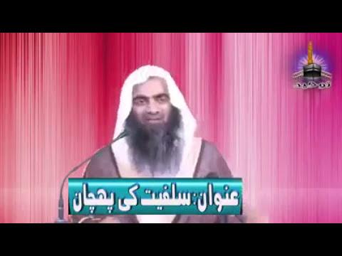 Jamat E Islami Ke Bani Abul Ala Maududi Ne Dajjal Or Hadees Ka Inkar Kiya.  Shaikh Tousif Ur Rahman