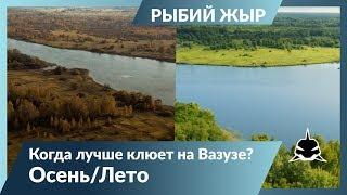 Семеи ная рыбалка на Вазузском водохранилище Рыбий жЫр 6 сезон