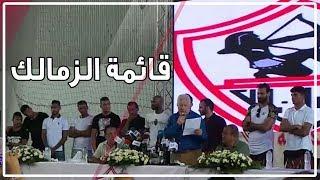 مرتضى منصور يعلن قائمة الزمالك فى الموسم المقبل بعد ضم الصفقات الجديدة