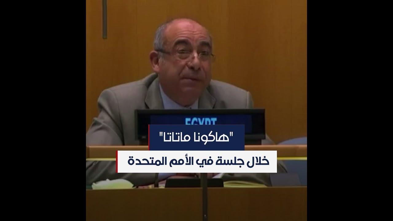 -هاكونا ماتاتا-.. خلال جلسة في الأمم المتحدة  - 05:57-2021 / 5 / 8