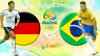 مشاهدة مباراة البرازيل والمانيا بث مباشر اليوم 20-08-2016  نهائي ريو 2016 - كرة قدم