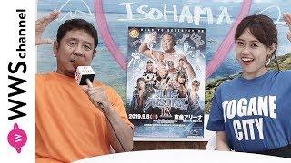 7月21日、新日本プロレス永田裕志選手が9月8日、東金大会に向けて、千葉県大網白里市にある白里海岸の海の家「いそはま」で1日店長に就任しPRを行った。