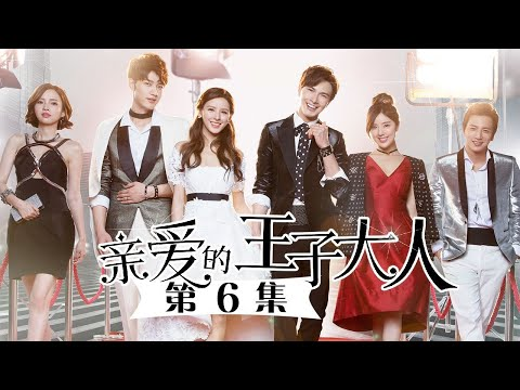 《亲爱的王子大人》第6集 苏远晴夺走女主角 姜昊意识到动真情 | Caravan中文剧场