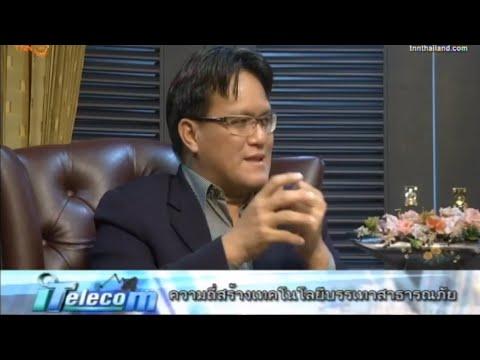 """รายการ iTelecom ตอน """"ความถี่สร้างเทคโนโลยีบรรเทาสาธารณภัย"""""""