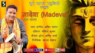 "MaDeva ""Shiv Jaagar"" महादेव जागर Garhwali song Latest 2018 Amit Sagar अमित सागर HD"
