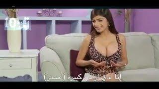 اوقح 10 فيديوهات ل ميا خليفة وحقيقة تهديدات داعش لها
