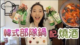 『廚娘系列』韓式部隊鍋配燒酒!!!Penny❤