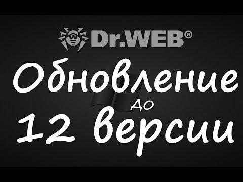 Как обновить Dr Web с 11 версии на 12 (beta-версии).