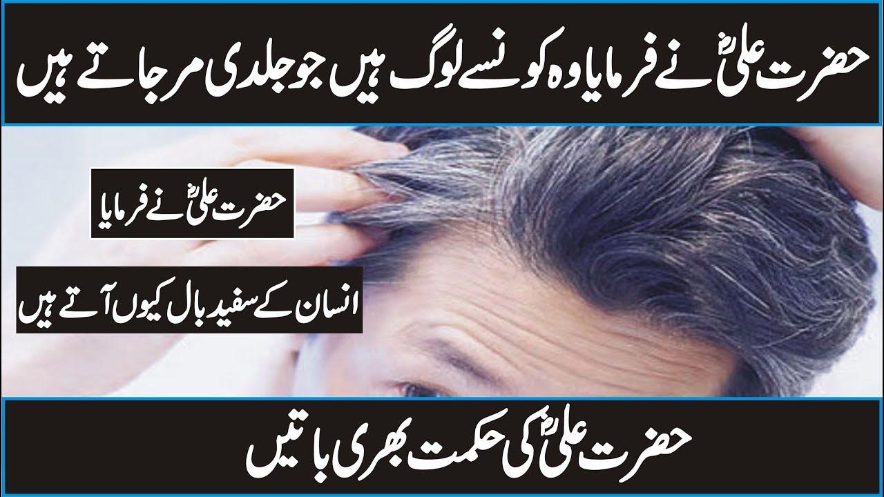 Causes of White Hair According To Hazrat Ali ( R A ) In Urdu Hindi