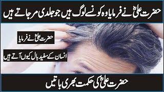 Causes of White Hair According To Hazrat Ali ( R.A ) In Urdu Hindi thumbnail