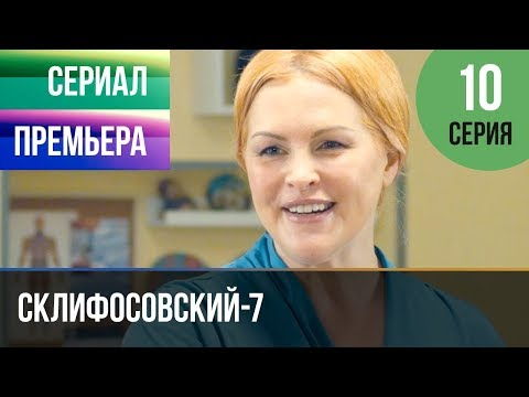 ▶️ Склифосовский 7 сезон 10 серия - Склиф 7 - Мелодрама 2019 | Русские мелодрамы