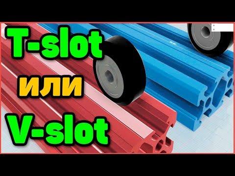 Конструкционный профиль T-slot или V-slot. Какой выбрать?