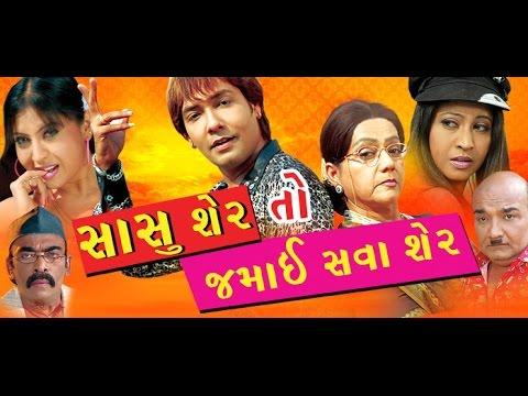 Sasu Sher to Jamai Shava Sher | Gujarati Movies Full | Chandan Rathod, Pall Rawal || gujarati film