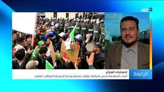 مراسل الغد: أكثر من 20 مليون جزائري يخرجون في مسيرة رفضا لترشح بوتفليقة