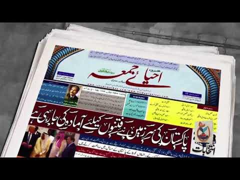 weekly newspaper promo