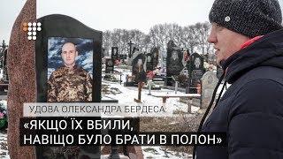 «Якщо їх вбили, навіщо було брати в полон» — удова Олександра Бердеса