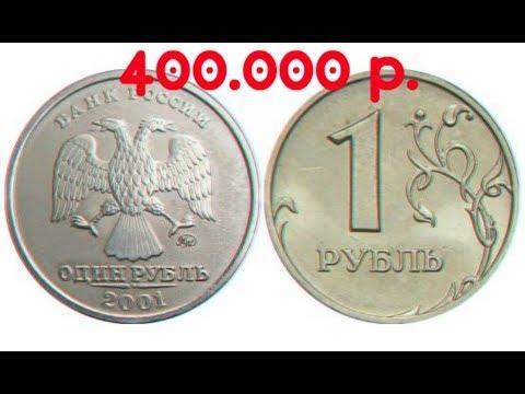 5 самых дорогих монет современной России на 2018-2019гг!