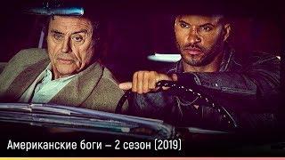 Американские боги — 2 сезон (2019) — русский трейлер