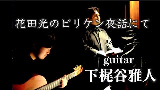説明:これは花田光という声優・ナレーターが開催した『ビリケン夜話2...