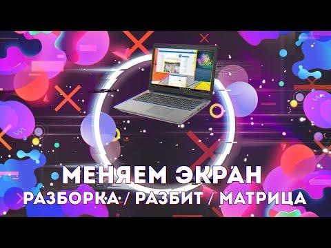 МЕНЯЕМ ЭКРАН НА LENOVO IDEAPAD 330S-14IKB / РАЗБОРКА / РАЗБИТ / МАТРИЦА