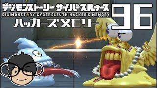 #96 【PS4】-ハカメモ-デジモン好きがデジモンストーリーサイバースルゥース ハッカーズメモリー 実況プレイ【どっちのウンチが】