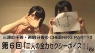 【声優の本気】西明日香と三澤紗千香がセクシーボイスで励ます